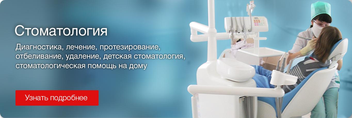 врач диетолог саратов