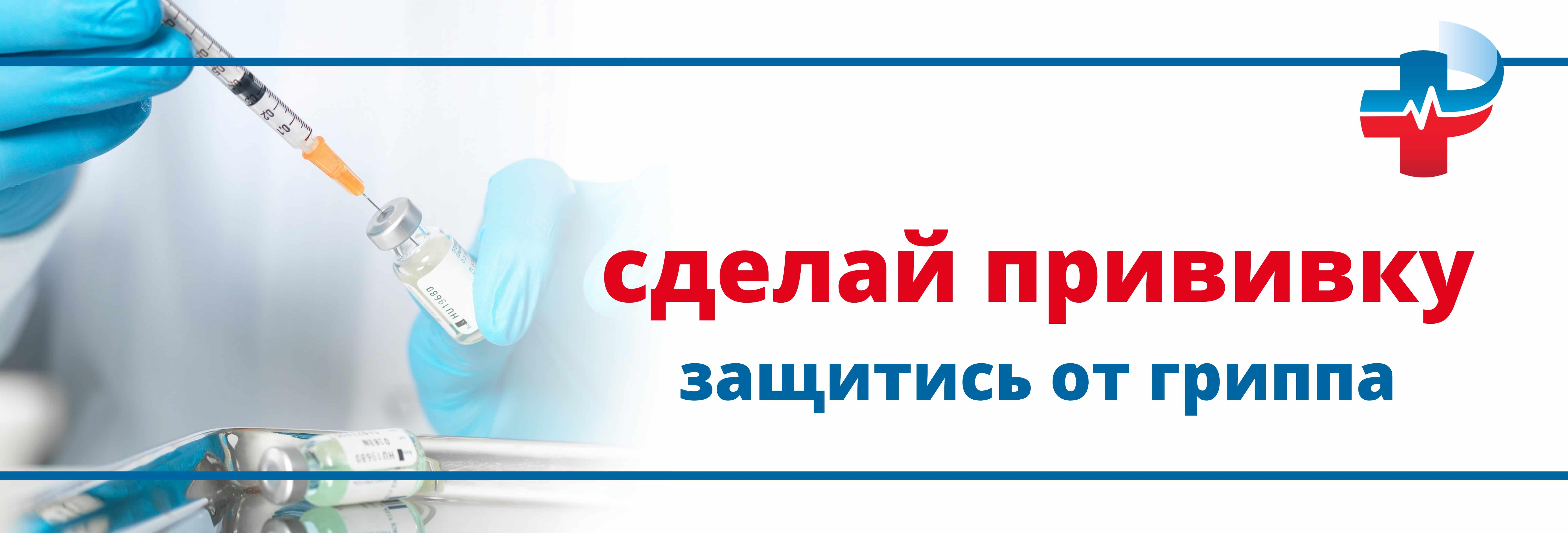 Вакцина на сайт