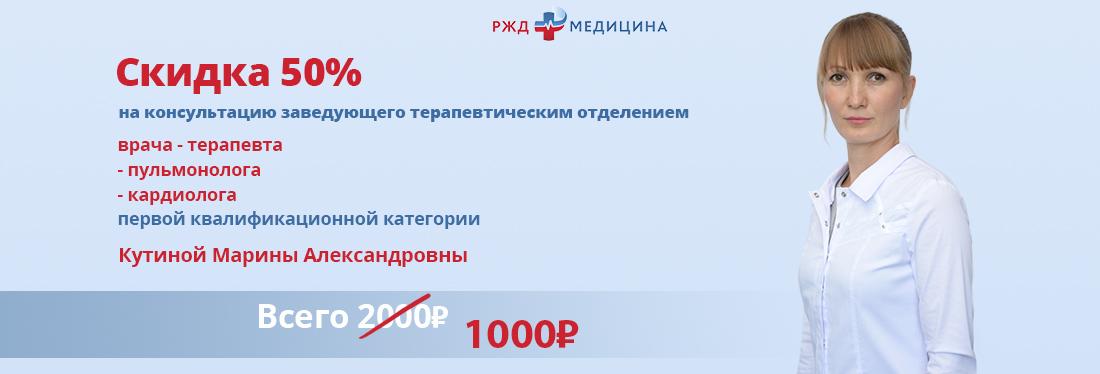 Акция Кутина банер