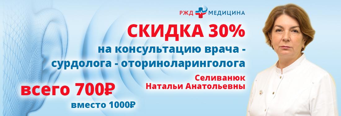 акция Селиванюк на сайт